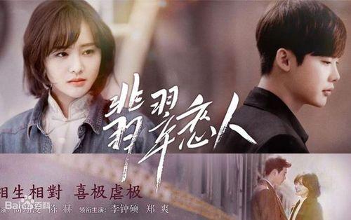 Sau 4 năm 'ngâm kho', cuối cùng 'Người tình Phỉ Thúy' của Trịnh Sảng và Lee Jong Suk cũng chính thức phát sóng